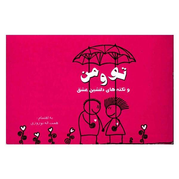 کتاب تو و من اثر همت الله نوروزی