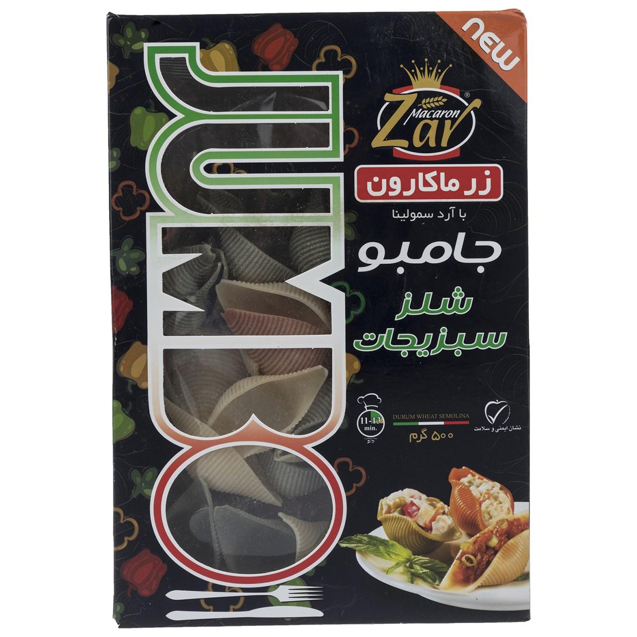 جامبو شلز سبزیجات زر ماکارون مقدار 500 گرم