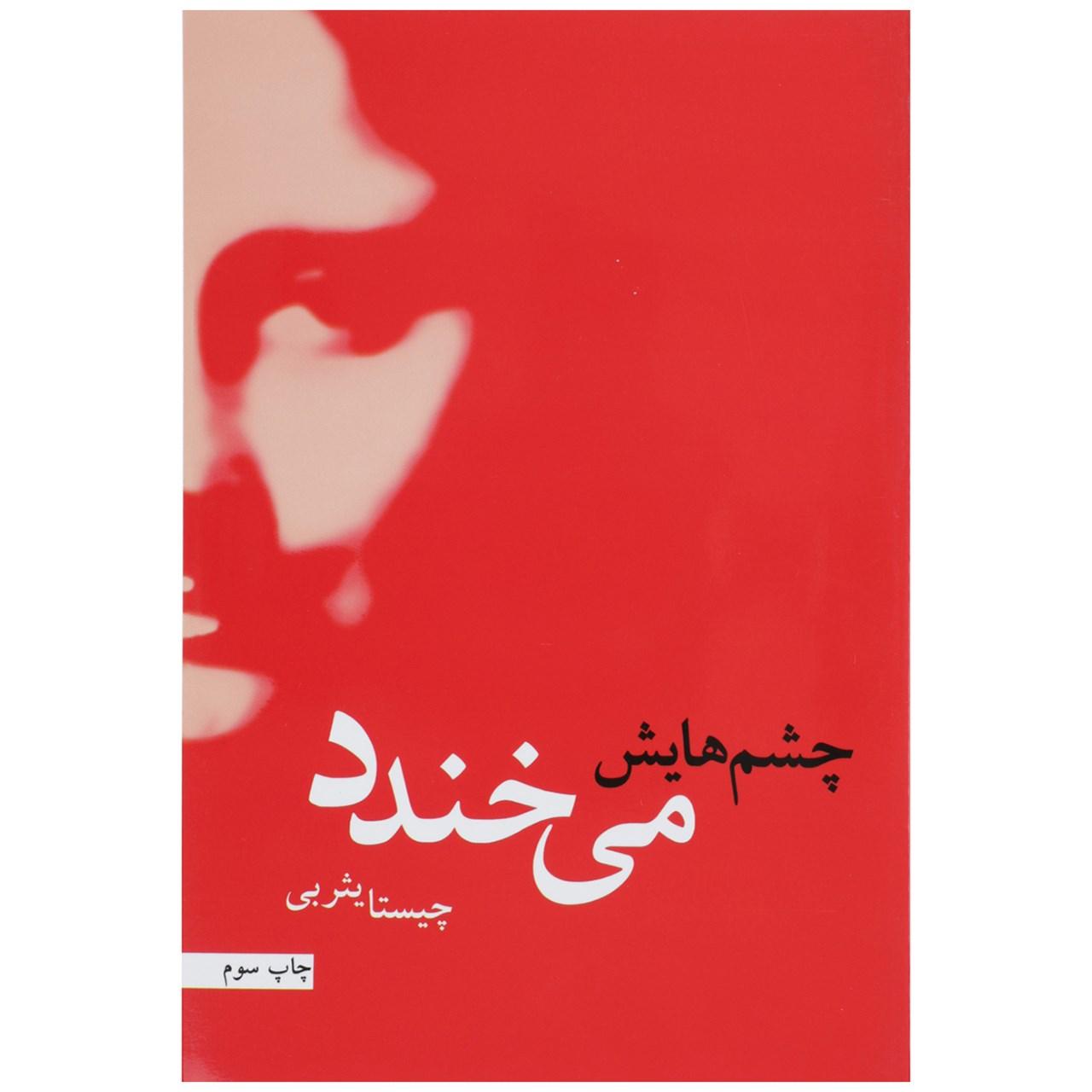 کتاب چشم هایش می خندد اثر چیستا یثزبی