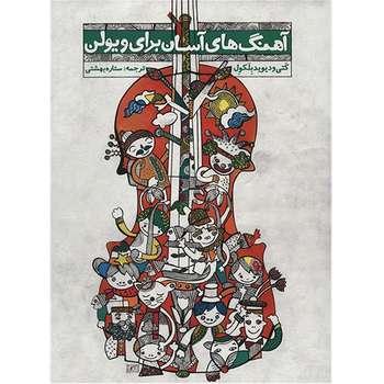 کتاب آهنگ های آسان برای ویولن اثر کتی بلکول - جلد اول و دوم