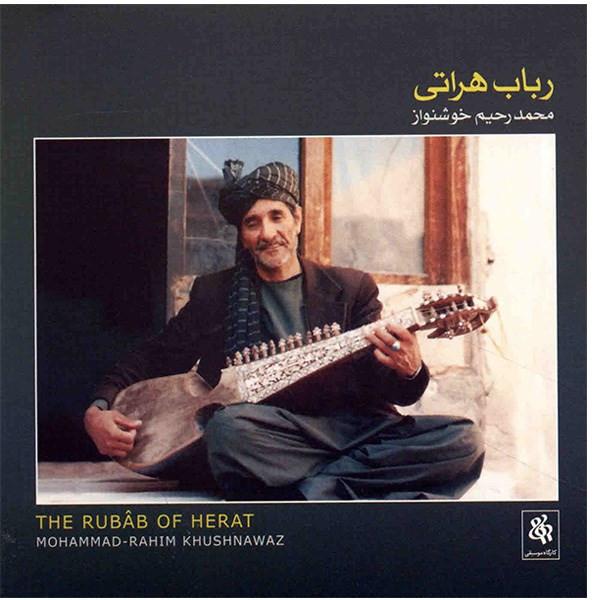 آلبوم موسیقی رباب هراتی - محمد رحیم خوشنواز