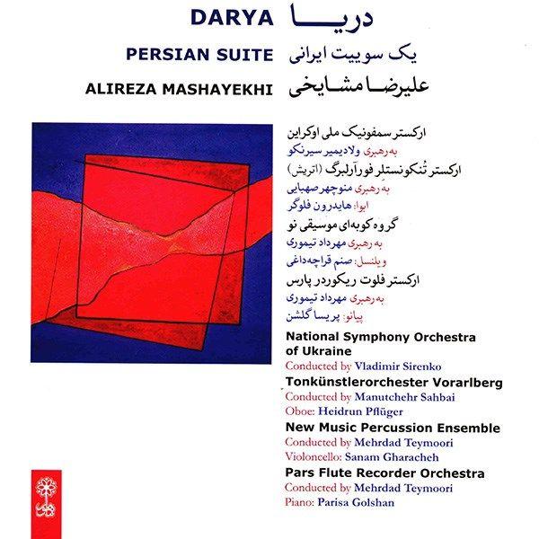 آلبوم موسیقی دریا یک سوییت ایرانی علیرضا مشایخی