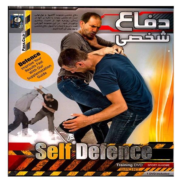 فیلم آموزش دفاع شخصی