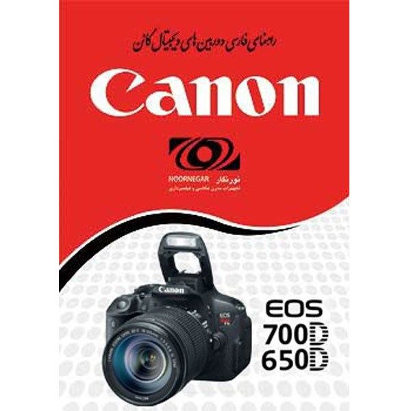 راهنمای فارسی Canon EOS-650D/700D