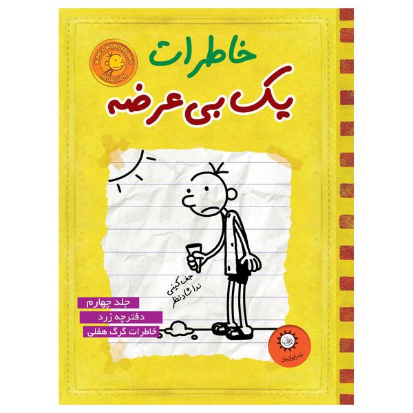 کتاب خاطرات يك بي عرضه اثر جف كيني نشر ايران بان جلد 4