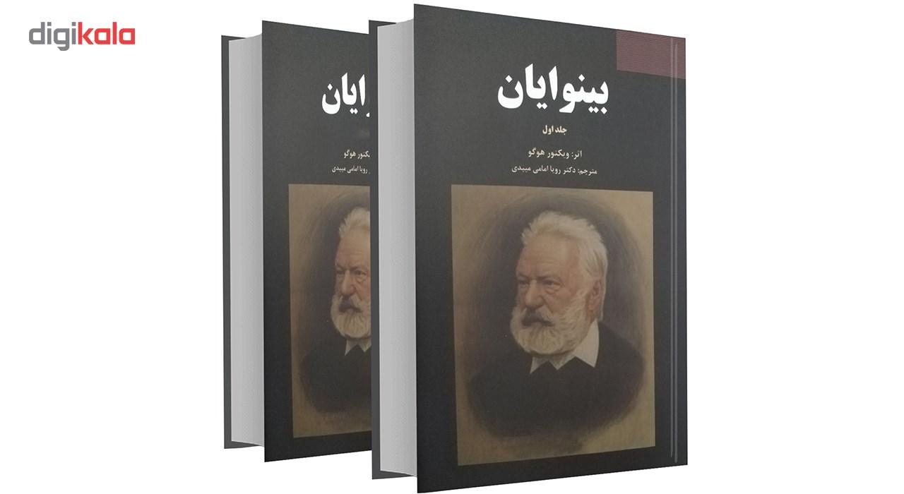 کتاب بینوایان اثر ویکتور هوگو دو جلدی