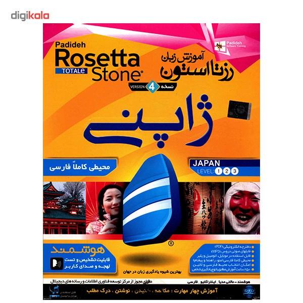 نرم افزار آموزش زبان ژاپنی Rosetta Stone