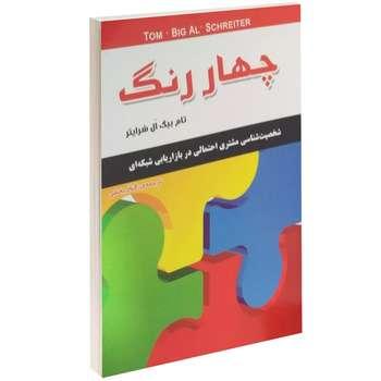 کتاب چهار رنگ اثر تام بیگ ال شرایتر