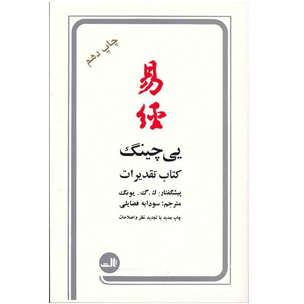 کتاب یی چینگ اثر آلفرد داگلاس