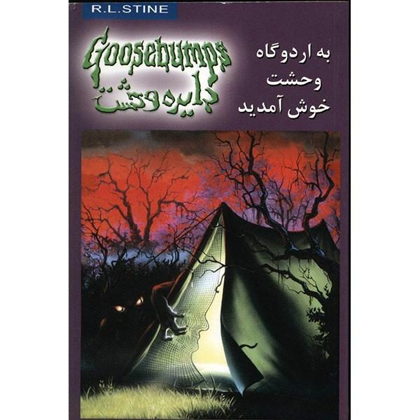 کتاب به اردوگاه وحشت خوش آمدید اثر آر. ال. استاین