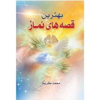 کتاب بهترین قصه های نماز اثر محمد کریما