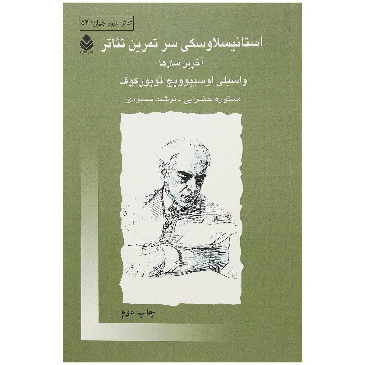 کتاب استانیسلاوسکی سر تمرین تئاتر اثر واسیلی اوسیپوویچ