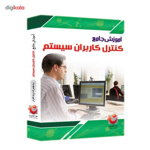 نرم افزار آموزش جامع کنترل کاربران سیستم