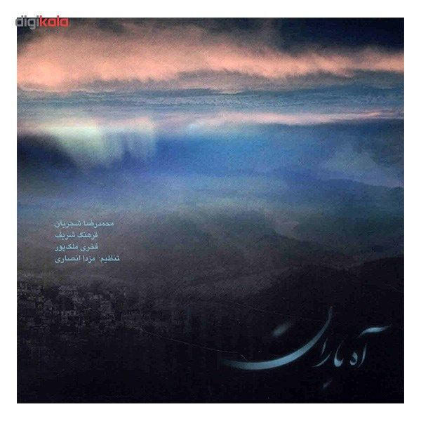 آلبوم موسیقی آه باران - محمدرضا شجریان