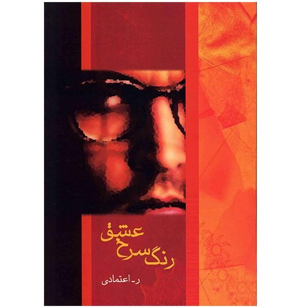 کتاب رنگ سرخ عشق اثر ر. اعتمادی