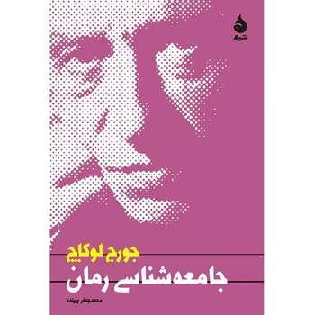 کتاب جامعه شناسی رمان اثر جورج لوکاچ