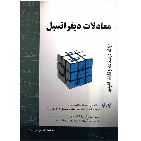 خرید                      کتاب معادلات دیفرانسیل اثر حسین فرامرزی
