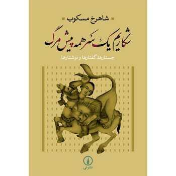 کتاب شکاریم یک سر همه پیش مرگ اثر شاهرخ مسکوب