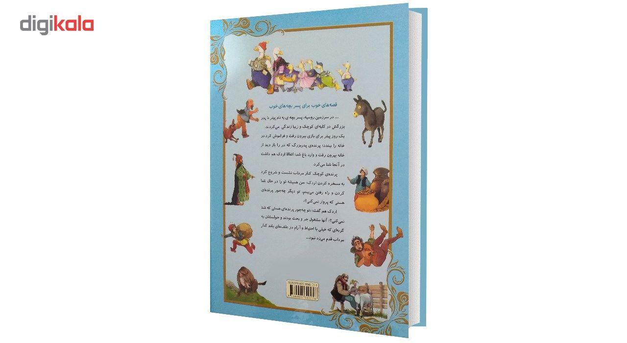 کتاب قصه های خوب برای پسر بچه های خوب اثر مهدی فربودی main 1 2