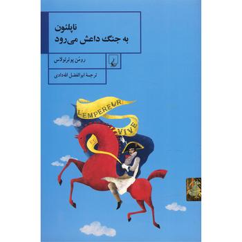 کتاب ناپلئون به جنگ داعش می رود اثر رومن پوئرتولاس