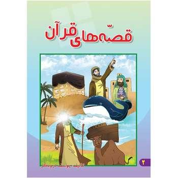 کتاب قصه های قرآن اثر یوسف درودگر