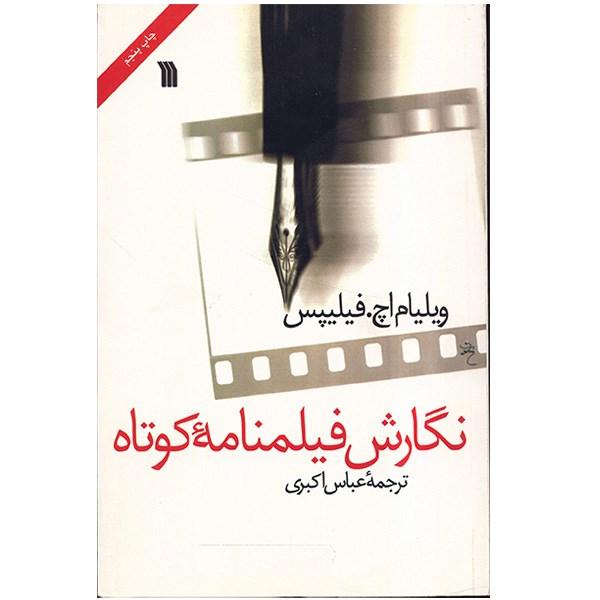 خرید                      کتاب نگارش فیلمنامه کوتاه اثر ویلیام اچ. فیلیپس