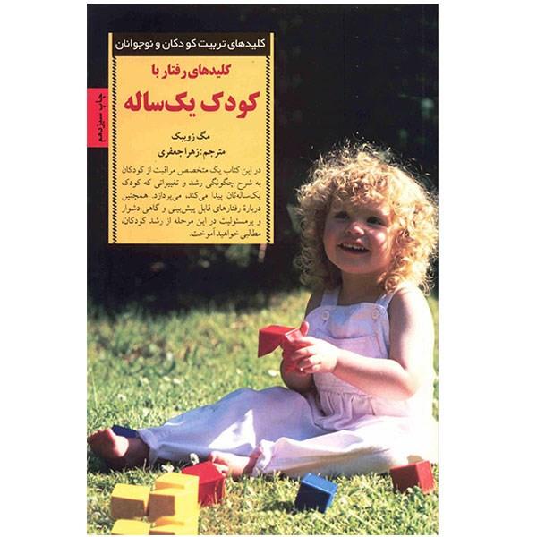 کتاب کلیدهای رفتار با کودک یک ساله اثر مگ زوبیک