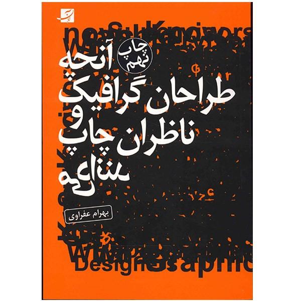 کتاب آنچه طراحان گرافیک و ناظران چاپ می دانند اثر بهرام عفراوی