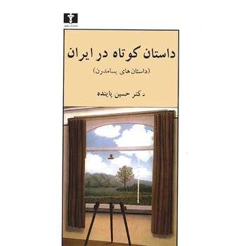کتاب داستان کوتاه در ایران، داستان های پسامدرن اثر حسین پاینده  - جلد سوم