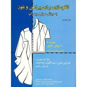 کتاب الگوسازی برای پیراهن و بلوز به روش مولر و پسران اثر مارگارت اشتیگلر