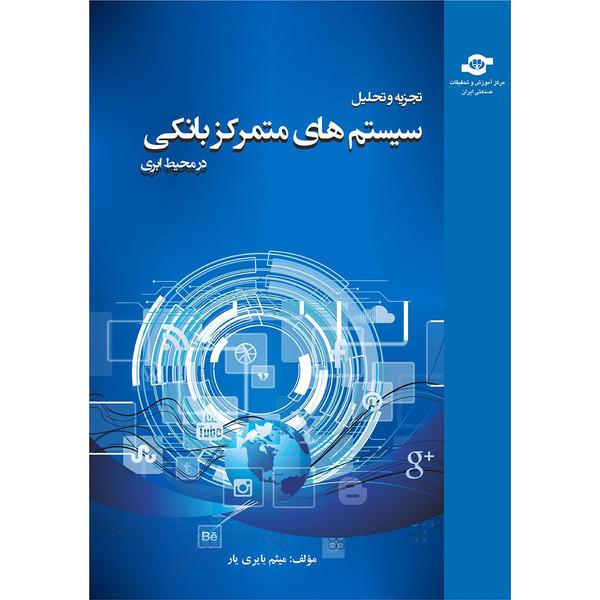 کتاب تجزیه و تحلیل سیستم های متمرکز بانکی در محیط ابری اثر میثم بایری یار