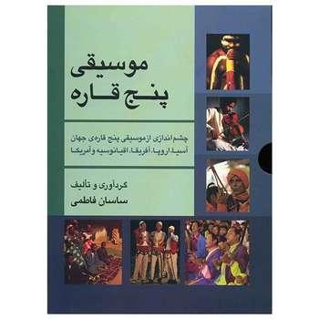 آلبوم موسیقی پنج قاره - ساسان فاطمی