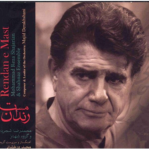 آلبوم موسیقی رندان مست - محمدرضا شجریان