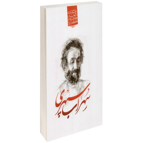 کتاب گزیده بهترین اشعار سهراب سپهری اثر رضا فهیمی