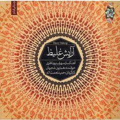 آلبوم موسیقی آرایش غلیظ اثر همایون شجریان