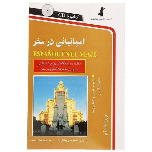 کتاب اسپانیایی در سفر اثر مجید مهتدی حقیقی