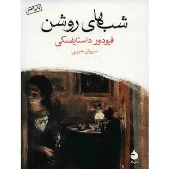 کتاب شب های روشن اثر فیودور داستایفسکی