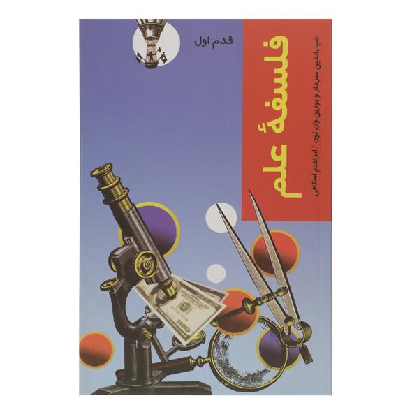 کتاب قدم اول فلسفه علم اثر ضیاء الدین سردار