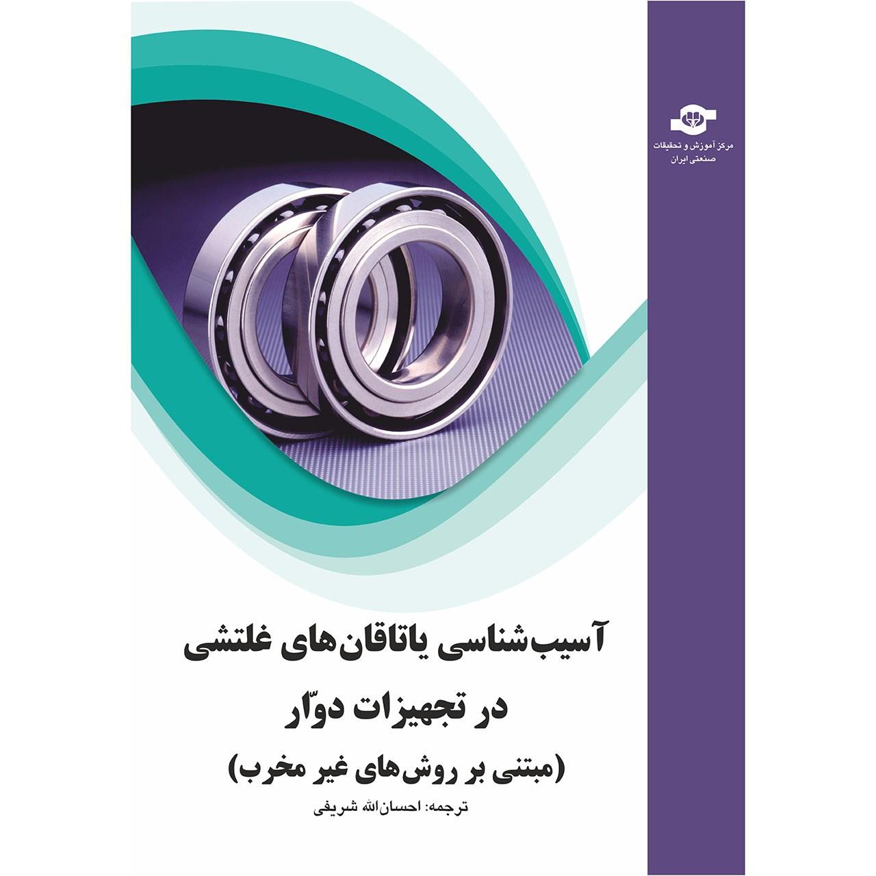 خرید                      کتاب آسیب شناسی یاتاقان های غلتشی در تجهیزات دوار مترجم احسان الله شریفی