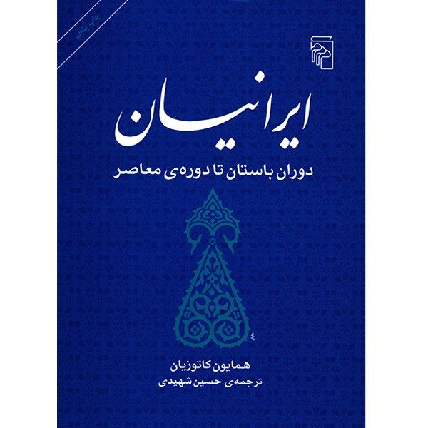 کتاب ایرانیان، دوران باستان تا دوره ی معاصر اثر همایون کاتوزیان