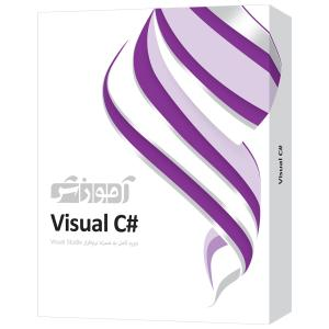 نرم افزار آموزش #Visual C سطح مقدماتی تا پیشرفتهشرکت پرند