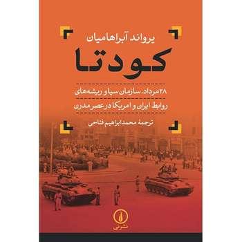 کتاب کودتا اثر یرواند آبراهامیان
