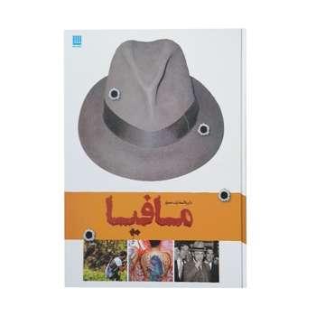 کتاب دایره المعارف مصور مافیا اثر الهام شوشتری زاده نشر سایان