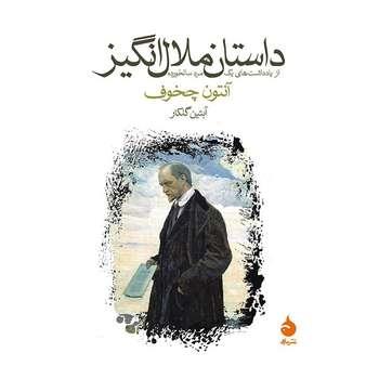کتاب داستان ملال انگیز اثر آنتون چخوف