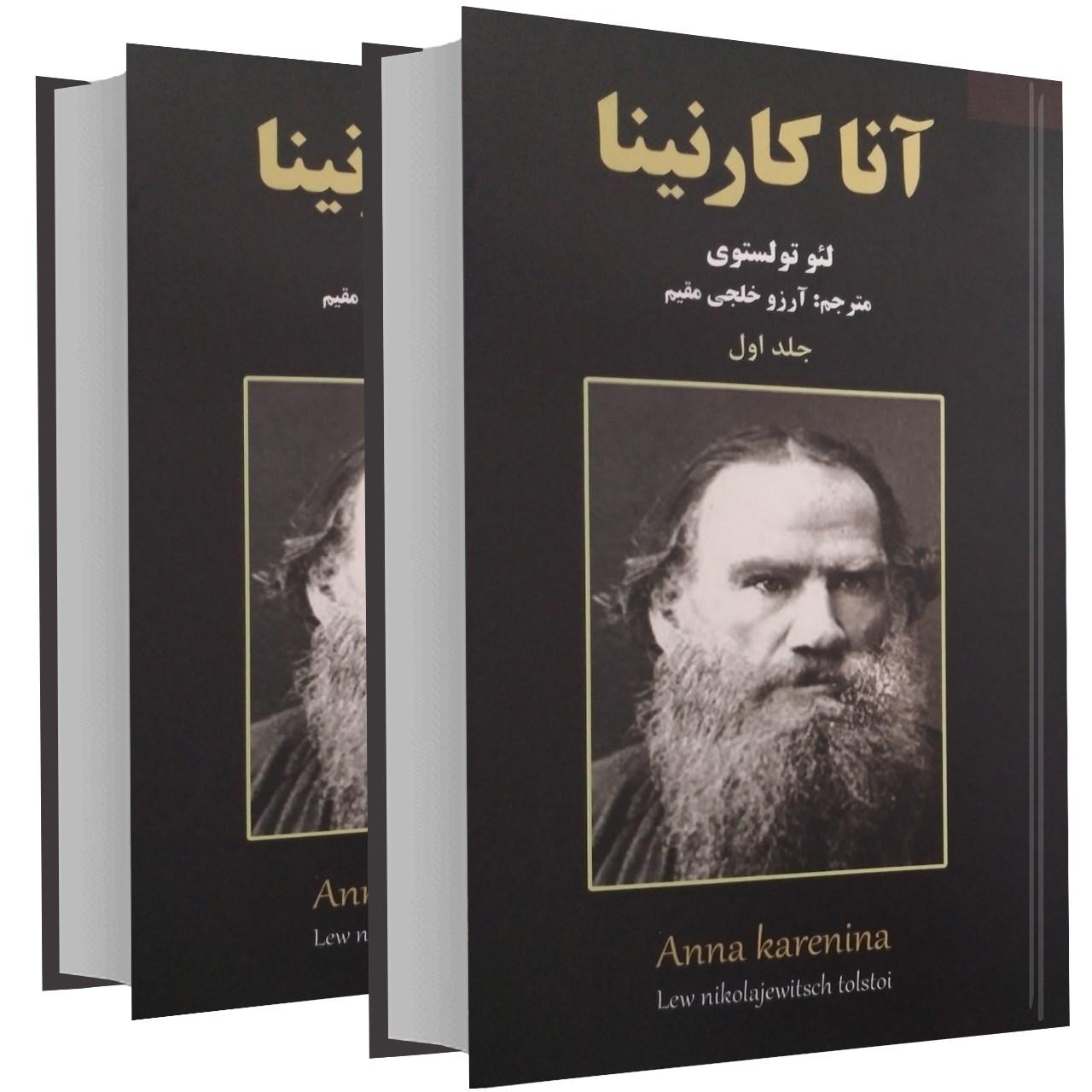 کتاب آنا کارنینا اثر لئو تولستوی دو جلدی