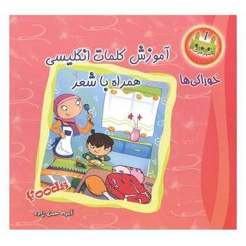 کتاب شهر فرنگ آموزش زبان همراه با شعر 3 جلدی اثر آسیه حسن زاده