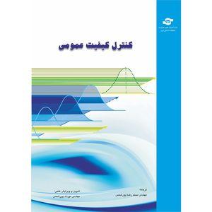 کتاب کنترل کیفیت عمومی مترجم محمد رضا پور شمس