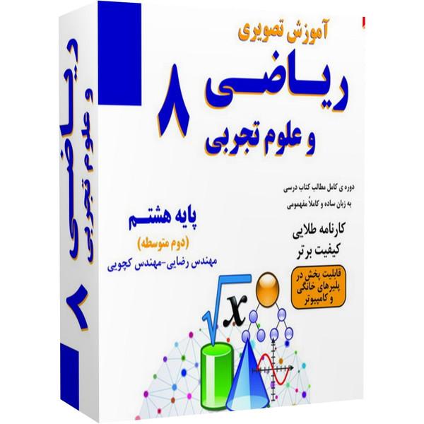 آموزش تصویری ریاضی و علوم پایه هشتم نشر نیاز