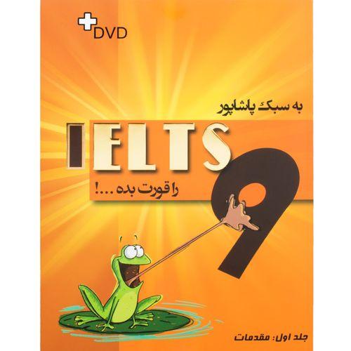 کتاب آیلتس IELTS 9 را به سبک پاشاپور قورت بده همراه با DVD - جلد اول - Gold Edition