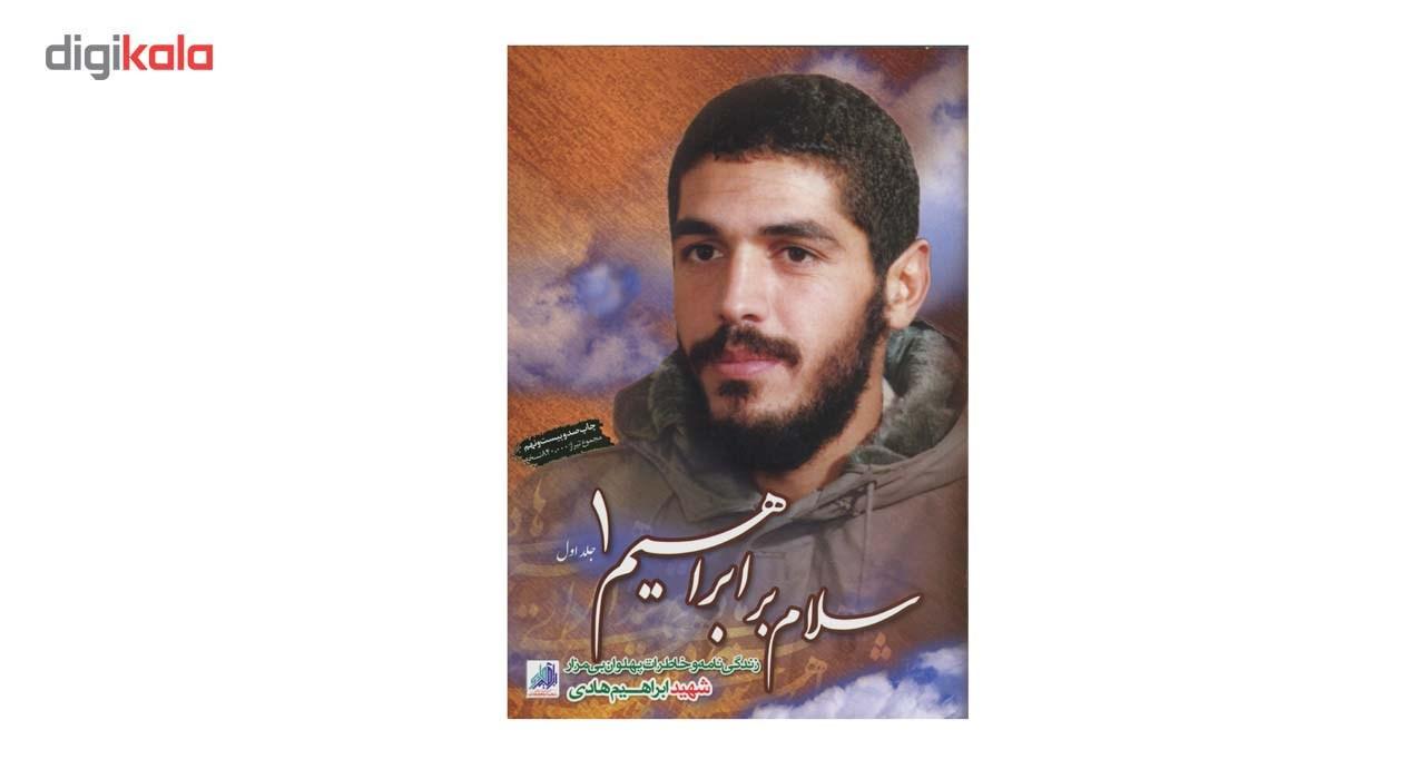خرید                      کتاب سلام بر ابراهیم جلد 1 اثر جمعی از نویسندگان انتشارات شهید ابراهیم هادی